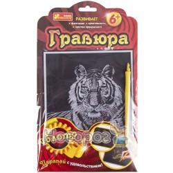 "7017-52 Гравюра Золото ""Тигр"" 15102006Р"