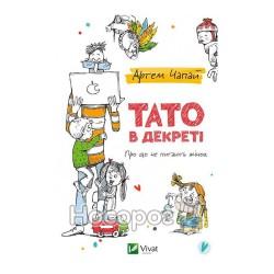 """Папа в декрете (о чем не спрашивают у женщин) """"Vivat"""" (укр.)"""