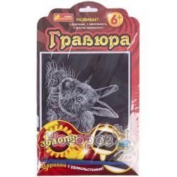 """7017-55 Гравюра Золото """"Кролик"""" 15102053Р"""