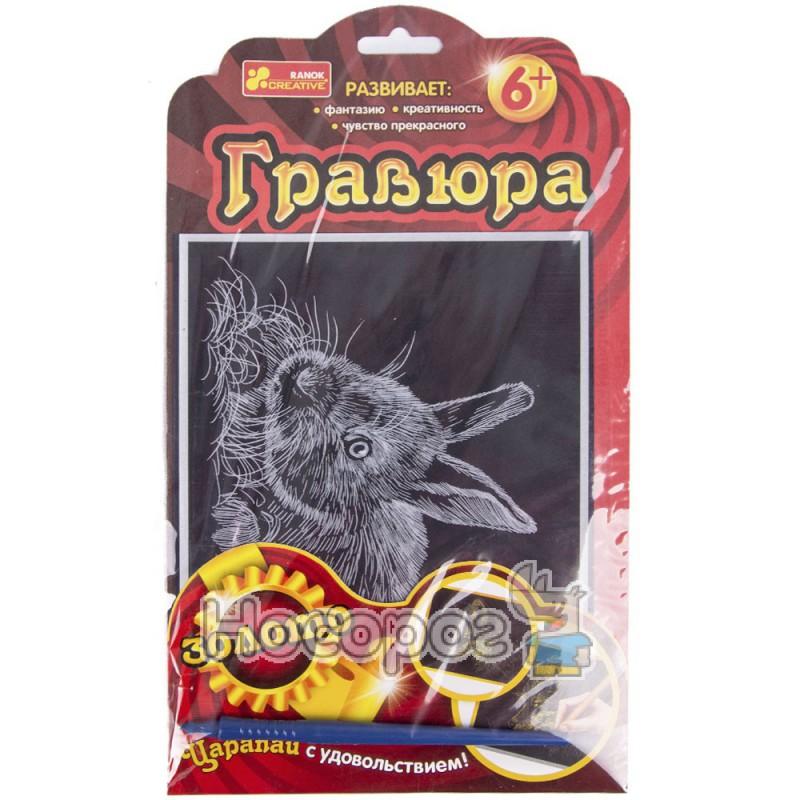"""Фото 7017-55 Гравюра Золото """"Кролик"""" 15102053Р"""