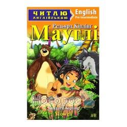 Читаю англійською Мауглі