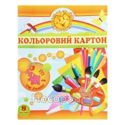 """Картон кольоровий Зибнєв """"С"""" 8 арк.,(210мм*262мм) (50)"""