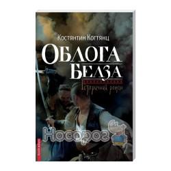 "Осада Бэлза ""Брайт Стар Паблишин"" (укр.)"