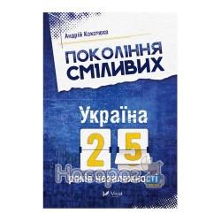 Кокотюха А. Покоління сміливих Україна: 25 років незалежності