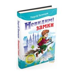 """Любимые книги - Невидимые замки """"КМБукс"""" (укр.)"""