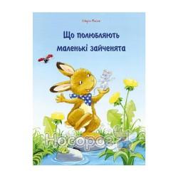 """Акварель - Что любят маленькие зайчата """"Vivat"""" (укр.)"""