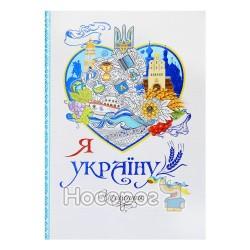 Щоденник Мандарин Шкільний 48арк, тверда палітурка 7БЦ, УФ лак, тиснення фольгою диз.1739-1754