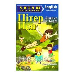 Читаю англійською Пітер Пен