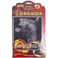 "7017-57 Гравюра Золото ""Кот"" 15102021Р"