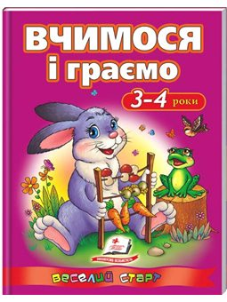 Учимся и играем 3-4 года. веселый старт [9786177131198]