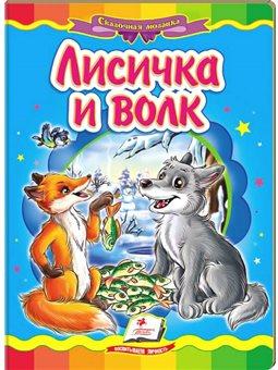 Лисичка і вовк. Казкова мозаїка [9786177160914]