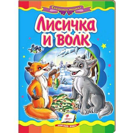 Лисичка и волк. Сказочная мозаика [9786177160914]