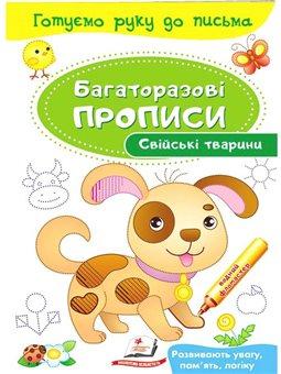 Домашні тварини. багаторазові прописи [9789669474254]