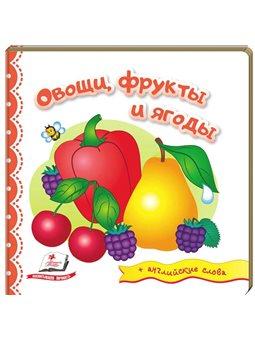 Овощи, фрукты и ягоды. Мир в рисунках [9789669472052]