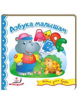 Азбука малышам. Мир в рисунках [9789669471840]
