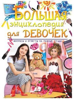 Большая энциклопедия для девочек [9789669472892]