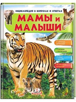 Мамы и малыши (Тигр). Энциклопедия в вопросах и ответах [9789669472601]