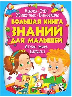 Большая книга знаний для малышей [9789669472250]