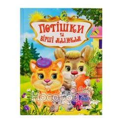 """Читаем малышам - Потешки и стихи малышам """"Кредо"""" (укр.)"""