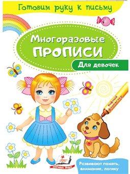 Для дівчаток. багаторазові прописи [9789669474315]