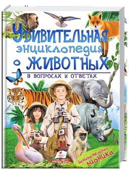 Удивительная энциклопедия о животных в вопросах и ответах [9789669473257]