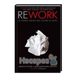 """REWORK. Ця книжка змінить ваш погляд на бізнес """"Клуб семейного досуга"""" (укр.)"""