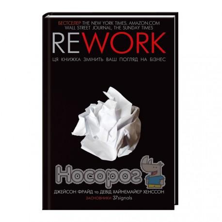 """REWORK. Эта книга изменит ваш взгляд на бизнес """"Клуб семейного досуга"""" (укр.)"""