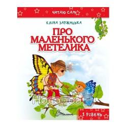 """Читаю сам - Про маленького метелика """"Талант"""" (укр.)"""