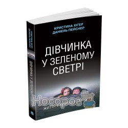 """Девочка в зеленом свитере """"КМБукс"""" (укр.)"""