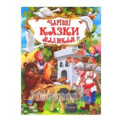 """Волшебные сказки малышам """"Кредо"""" (укр.)"""