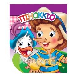 """Глазки (Двойные) - Пиноккио """"Кредо"""" (укр.)"""