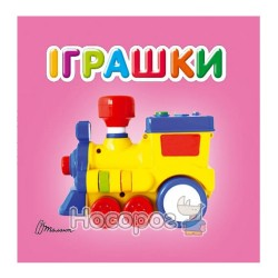 "Карамелька- Игрушки ""Талант"" (укр.)"