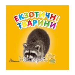 """Карамелька - Экзотические животные """"Талант"""" (укр.)"""