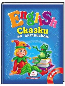 Казки англійською. Курочка Ряба і 6 улюблених казок. English [9786177084128]