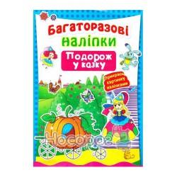 """Багаторазові наліпки - Подорож у казку """"БАО"""" (укр.)"""
