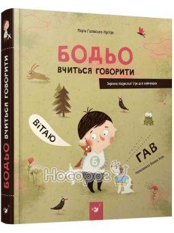 Галевська-Кустра М. Бодьо вчиться говорити Звуконаслідувальні ігри для найменших