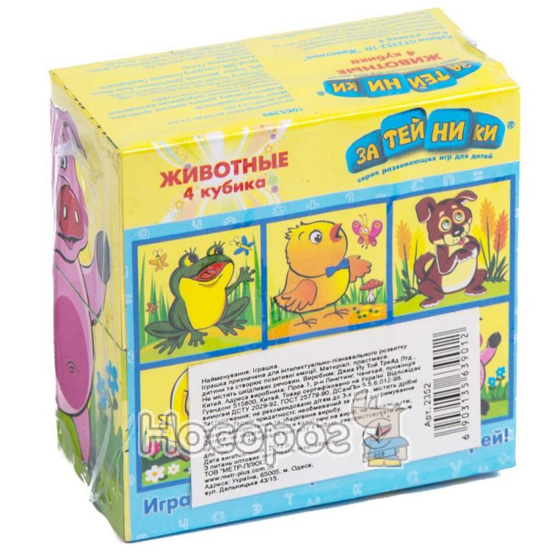 Фото Кубики 2352 затейники-животные, в кульке (4 кубика) (384)