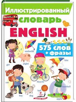 Иллюстрированный словарь ENGLISH. Интересный мир [9789669472885]