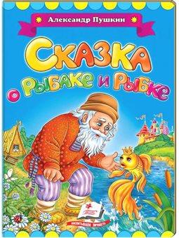 Сказка о рыбаке и рыбке. Александр Пушкин. Классики детям [9789669135285]