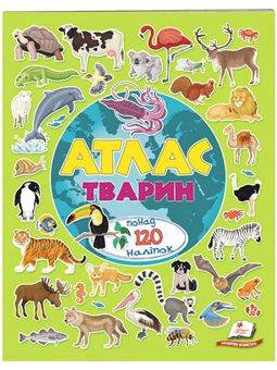 Атлас животных. Альбом для наклеек. Цветной мир [9789669472946]