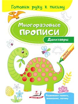 Динозаври. Багаторазові прописи [9789669474230]