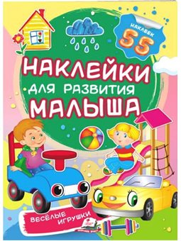 Веселые игрушки. Наклейки для развития малыша [9789669474605]