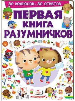 Первая книга Разумейко [9789669473653]