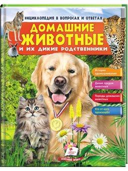 Свійські тварини та їхні дикі Родичі. Енциклопедія у запитань и відповідях [9789669472984]