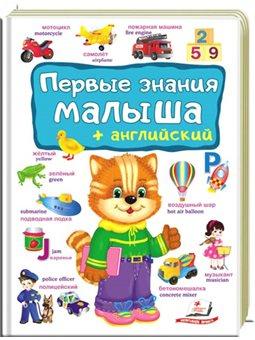 Перші знання малюка + англійська [9789669474896]