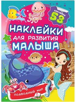 Подводный мир. Наклейки для развития малыша [9789669474780]