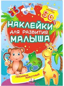 Любимые животные. Наклейки для развития малыша [9789669474643]