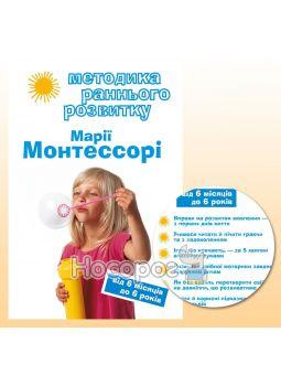 Дмитриева В. Методика раннего развития Марии Монтессори От 6 месяцев до 6 лет