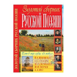 Золотой сборник русской поэзии