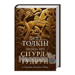 Легенда про Сігурда і Гудрун Толкін